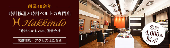 創業40年余 時計修理と時計ベルトの専門店 Hakkindo