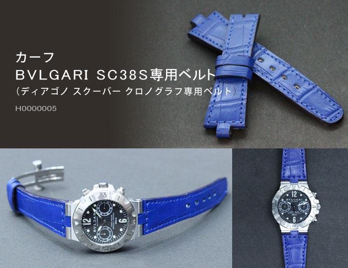 カーフ BVLGARI SC38S専用ベルト(ディアゴノ スクーバー クロノグラフ専用ベルト)H0000005