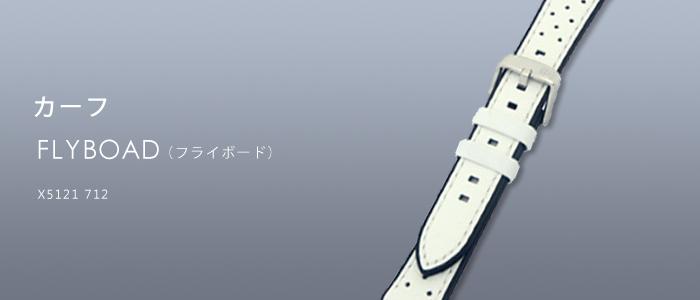 ファブリック FLYBOARD(フライボード) X5121712