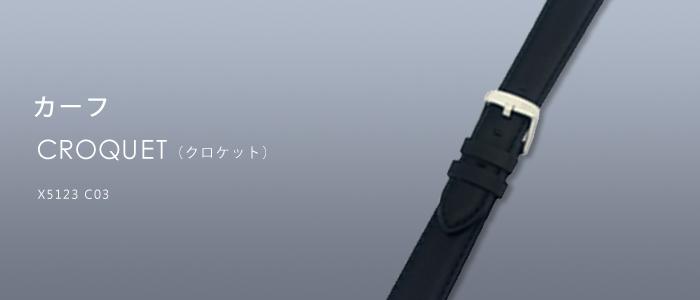 ファブリック CROQUET(クロケット)  X5123C03