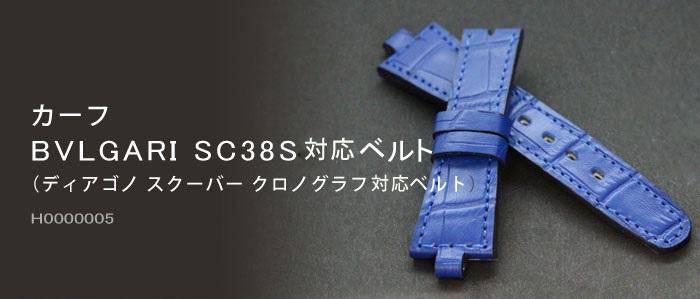 カーフ BVLGARI SC38S対応ベルト(ディアゴノ スクーバー クロノグラフ/アルミニウム対応ベルト)H0000005