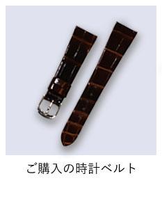 ご購入の時計ベルト
