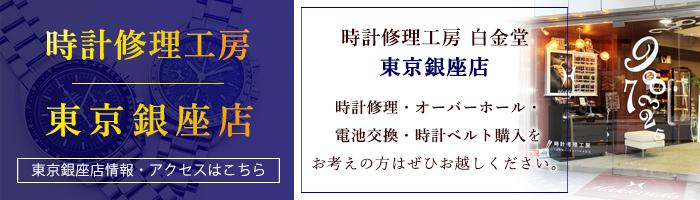 東京銀座店