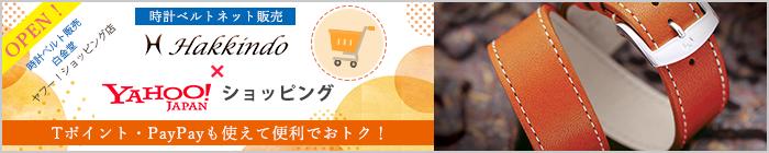白金堂ヤフーショッピング店OPEN!