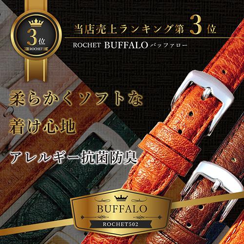 売上NO.3 ROCHET BUFFALOバッファロー