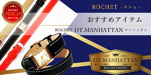 ROCHET-ロシェおすすめピックアップ DT.MANHATTANマンハッタン