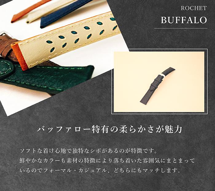「バッファロー特有の柔らかさが魅力」 ソフトな着け心地で独特なシボがあるのが特徴です。鮮やかなカラーも素材の特徴により落ち着いた雰囲気にまとまっているのでフォーマル・カジュアル、どちらにもマッチします。