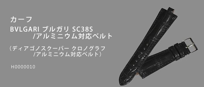 クロコダイル BVLGARI ブルガリ SC38S/アルミニウム対応ベルト(ディアゴノスクーバー クロノグラフ/アルミニウム対応ベルト)H0000010