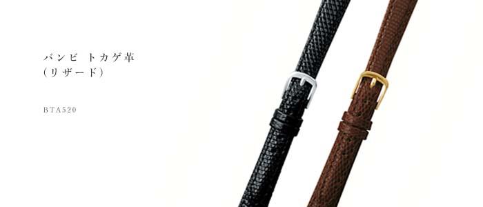 バンビ トカゲ革(リザード) BTA520