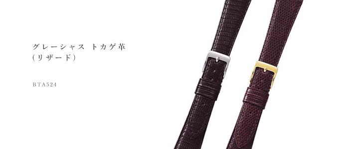 グレーシャス トカゲ革(リザード) BTA524