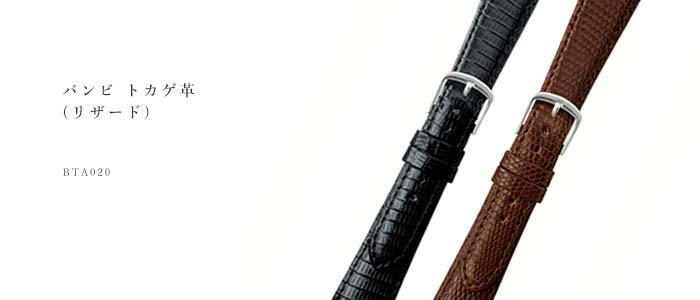 バンビ トカゲ革(リザード) BTA020