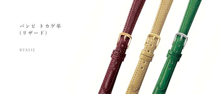 バンビ トカゲ革(リザード) BTA512