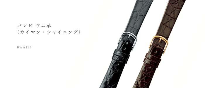 バンビ ワニ革(カイマン・シャイニング) BWA180