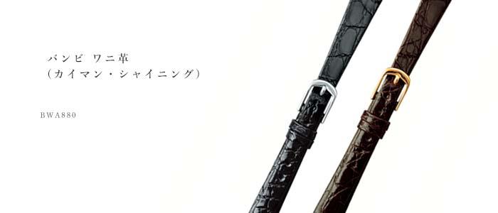 バンビ ワニ革(カイマン・シャイニング) BWA880