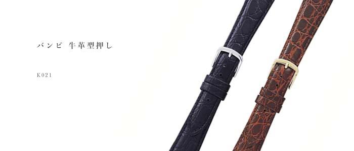 バンビ 牛革型押し K021
