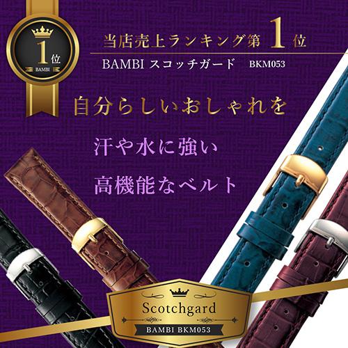 売上NO.1 BAMBI BKM053 スコッチガード