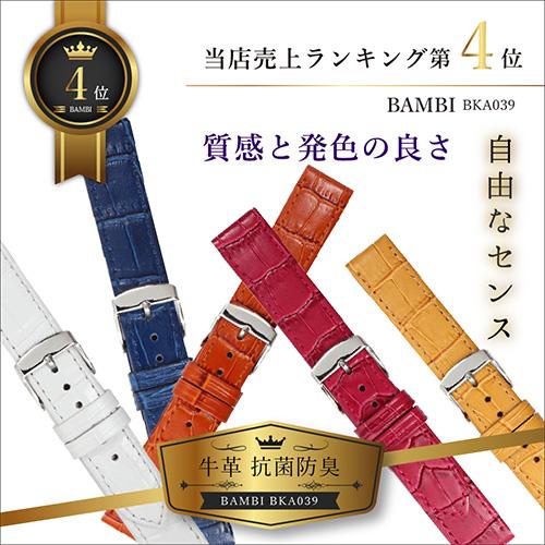 売上NO.4 BAMBI BKA039