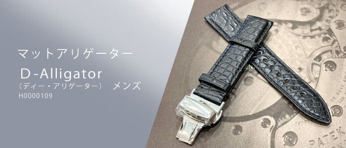 バックル付きマットアリゲーターD-AlligatorH0000109