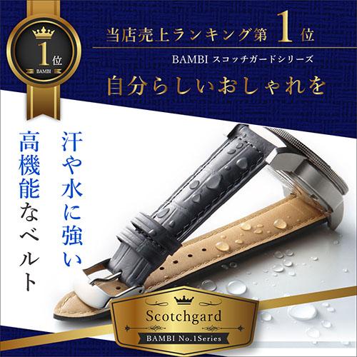 売上NO.1 BAMBI スコッチガードシリーズ