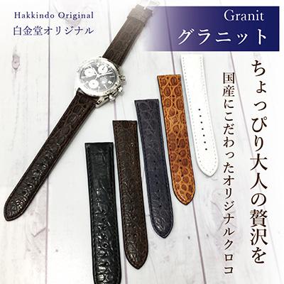 時計ベルト|おすすめアイテム1「白金堂オリジナルベルト オリジナルクロコ グラニット」