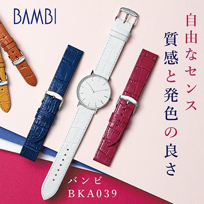 時計ベルト|おすすめアイテム10「BAMBI バンビ BKA039 バンビ牛革ベルト 」