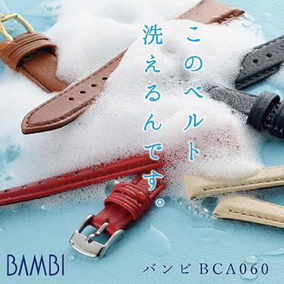 時計ベルト|おすすめアイテム11「BAMBI バンビ BCA060 洗えるベルト 」