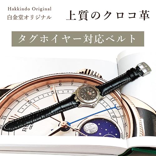 時計ベルト|おすすめアイテム2「白金堂オリジナルベルト クロコ革 タグホイヤー対応ベルト」