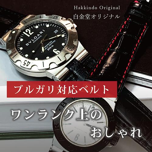 時計ベルト|おすすめアイテム3「白金堂オリジナルベルト ブルガリ対応ベルト」