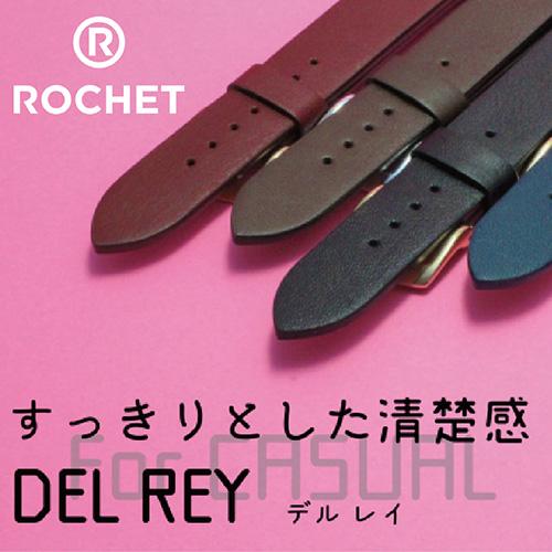 時計ベルト|おすすめアイテム4「ROCHET ロシェ364.DEL REY デルレイ」
