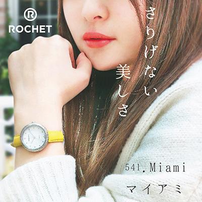 時計ベルト|おすすめアイテム6「ROCHET ロシェ541.Miami マイアミ」