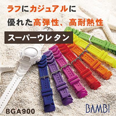 時計ベルト|おすすめアイテム8「BAMBI バンビ BGA900 スーパーウレタン 」