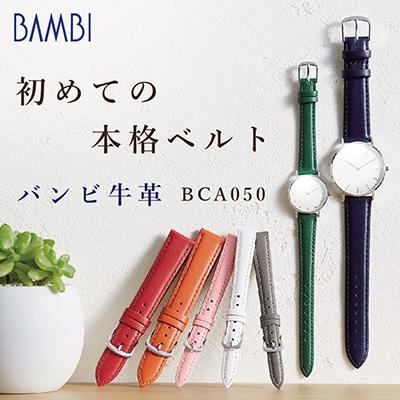 時計ベルト|おすすめアイテム9「BAMBI バンビ BCA050 牛革ベルト 」