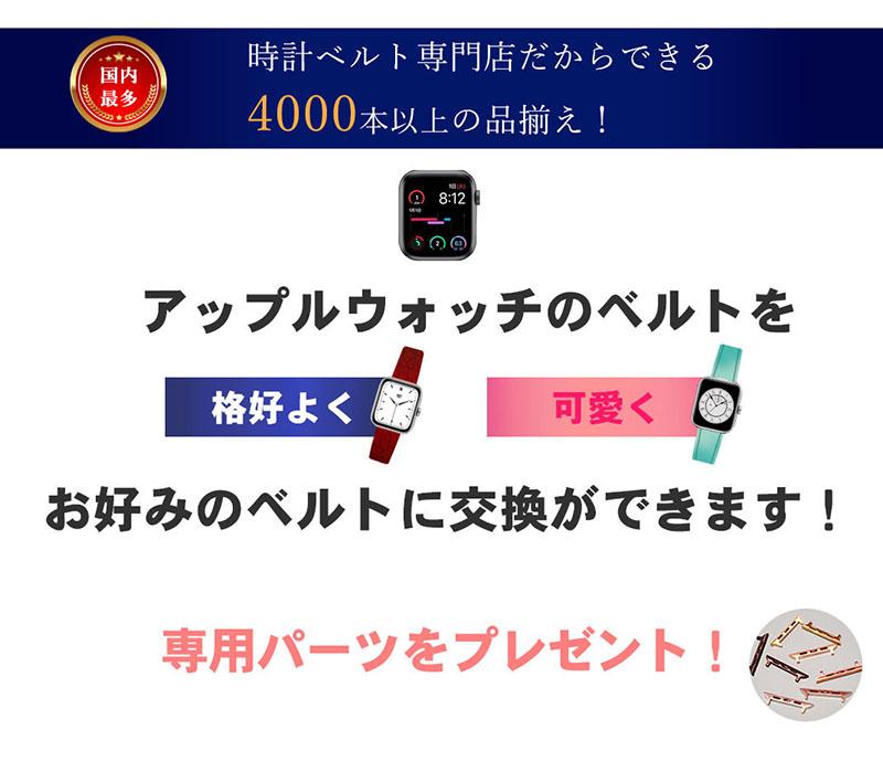 アップルウォッチ対応ベルト紹介文�@