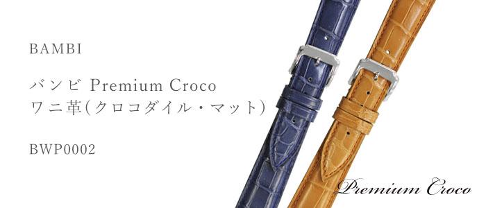Premium Croco プレミアムクロコ ワニ革(クロコダイル・マット) BWP0002