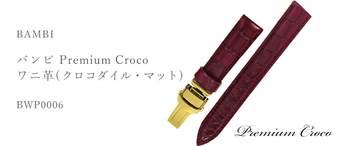 Premium Croco プレミアムクロコ ワニ革(クロコダイル・マット) BWP0006
