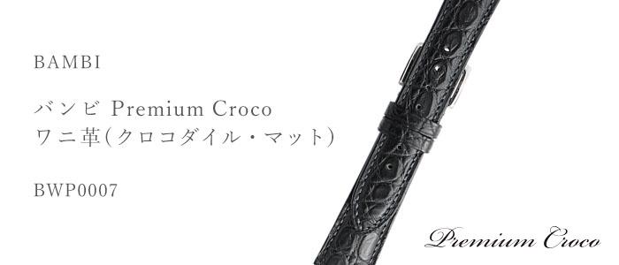 Premium Croco プレミアムクロコ ワニ革(クロコダイル・マット) BWP0007