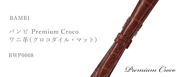 Premium Croco プレミアムクロコ ワニ革(クロコダイル・マット) BWP0008