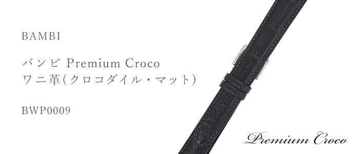 Premium Croco プレミアムクロコ ワニ革(クロコダイル・マット) BWP0009