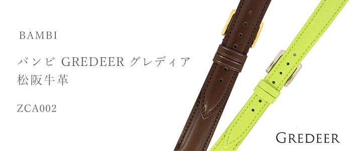 GREDEER グレディア 松阪牛革 ZCA002