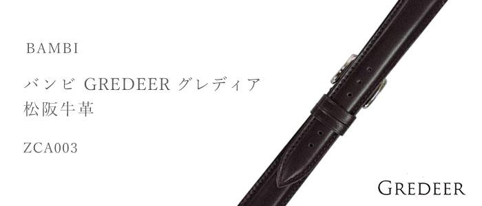 GREDEER グレディア 松阪牛革 ZCA003
