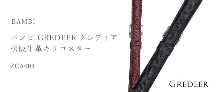 GREDEER グレディア 松阪牛革キリコスター ZCA004