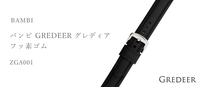 GREDEER グレディア フッ素ゴム ZGA001