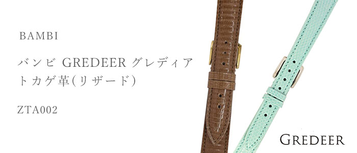 GREDEER グレディア トカゲ革(リザード) ZTA002
