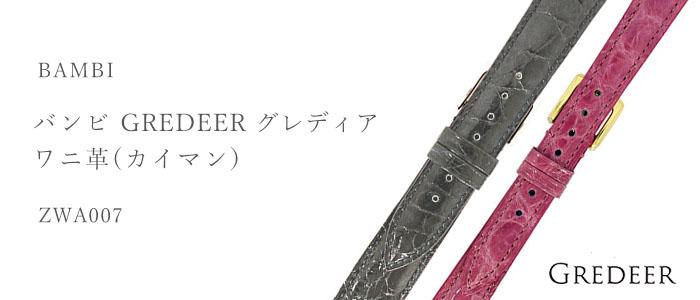 GREDEER グレディア ワニ革(カイマン) ZWA007
