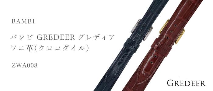 GREDEER グレディア ワニ革(クロコダイル) ZWA008
