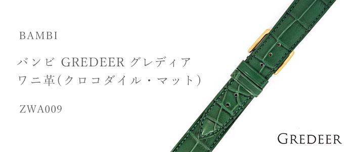 GREDEER グレディア ワニ革(クロコダイル・マット) ZWA009