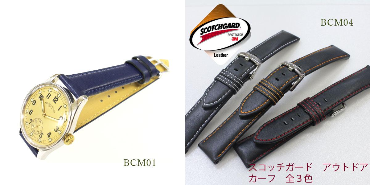 バンビ スコッチガード BCM001