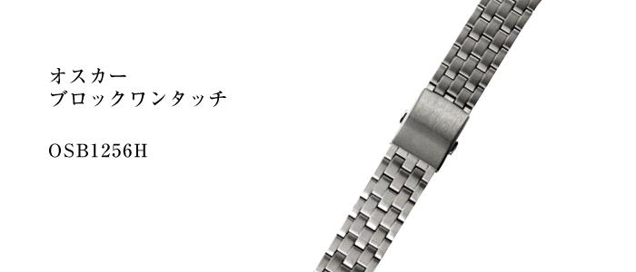 BAMBI バンビ メタル オスカー ブロックワンタッチ OSB1256H 時計ベルト
