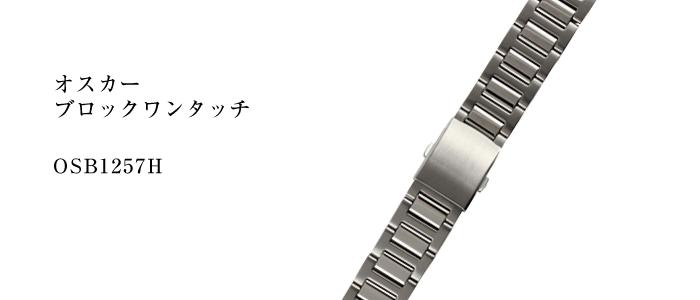 BAMBI バンビ メタル オスカー ブロックワンタッチ OSB1257H 時計ベルト