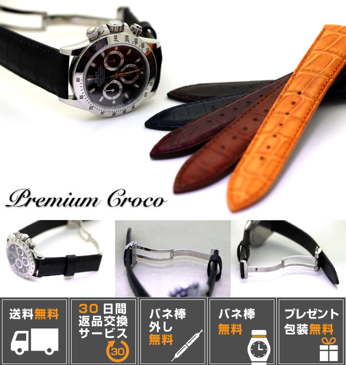 Premium Croco プレミアムクロコ ワニ革(クロコダイル・マット) BWP0005